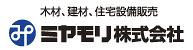 木材、建材、住宅設備販売 ミヤモリ株式会社