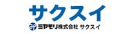 ミヤモリ株式会社サクスイ